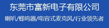 东莞市富新电子有限公司